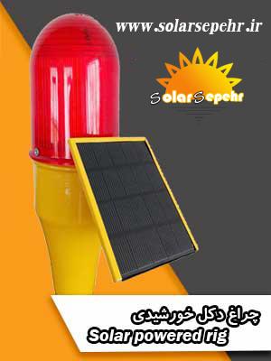 جراغ دکل خورشیدی