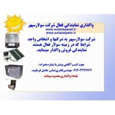 دوره اموزشی طراحی و نصب سیستم خورشیدی